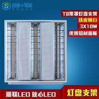 顺联照明 LED空格栅灯盘600*600嵌入式T8LED一体化日光灯管支架
