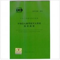 【图】~CECS 386:2014 外储压七氟丙烷灭火系统技术规程~现货书