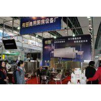 2015上海中央厨房设备展览会