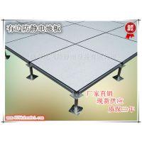 广东防静电地板厂家供应珠海沈飞地板正品低价好质量
