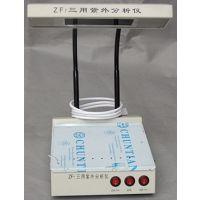 巩义予华仪器三用紫外分析仪ZF7广泛用于生物化学等领域
