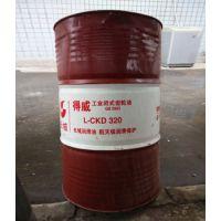 长城得威L-CKD320工业闭式齿轮油