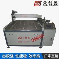 厂家供应众创鑫热熔胶点胶机 桌面喇叭点胶机 在线式精密点胶机