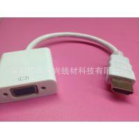 供应厂家直销HDMI转接线 HDMI转VGA转换器 hdmi转vga线 苹果高清HDMI