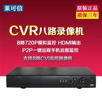 8路CVI录像机 8路HDCVI同轴硬盘录像机 8路CVR 超清HCVR录像机