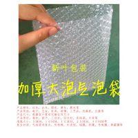 新叶包装厂供应(红色/黄色/白色黑色等)物流抗震气泡袋 厂家