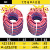 《青岛国强焊割》专业供应AAA级优质高压双色连体精品氧气管