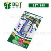 倍思特 手机拆机工具套装平板电脑维修组合苹果拆撬棒BST-598