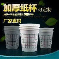 澳强批发一次性纸杯热水冷饮加厚水杯品尝杯广告杯定做