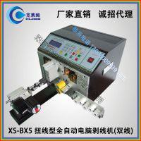 供应 XS-BX5扭线型全自动电脑剥线机(双线)