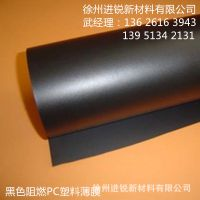 徐州进锐JRA-SE42B 黑色 0.25mm阻燃PC卷材 V0级 黑色PC绝缘片,PC黑色塑料片