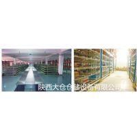 陕西大仓货架厂专业生产流利架、仓储货架、中量型货架