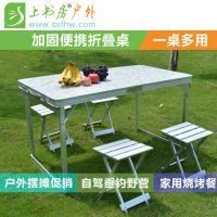 厂家批发 户外折叠桌椅 摆摊折叠桌子 加厚铝合金 分体便携套装