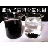 供应北京聚合氯化铝 华辰牌聚铝含铝量高 处理污水效果显而易见