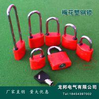 电力表箱锁 梅花塑钢锁 通开挂锁 电力锁 防水 防盗 国家电网锁