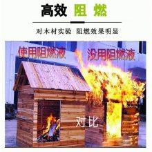 北京茂源JFRP木材织物液体阻燃剂厂家直销
