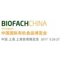 2017中国国际有机食品博览会(BIOFACH CHINA)