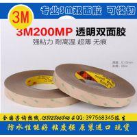 供应正品3M9495MP 面板贴合 泡棉接合 易加工冲型3m胶贴 3M双面胶