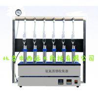 氨氮蒸馏收集器 型号:CSX7/DCS-N6库号:M10397