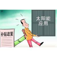 广东省江门市有哪些光伏政策