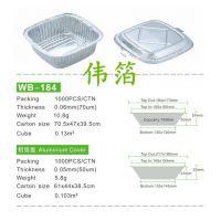 WB-184武汉伟箔方形铝箔饭盒,一次性锡纸盒,韩式打包外卖饭盒 工厂直销