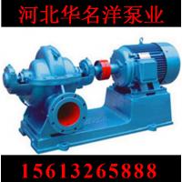 供应250S-24A双吸泵 蜗壳式双吸离心泵 化工流程泵|华名洋泵业