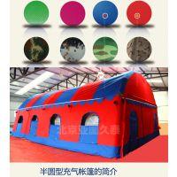 亚图卓凡充气帐篷厂家 防雨防风加厚充气帐篷颜色可选择