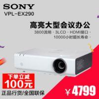 索尼EX272/EX290升级,商务教学投影机,高清1080P,短焦,3800流明, 望舜电子