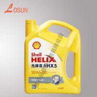 HX5车用润滑油汽车机油黄壳 黄喜力半合成汽油机油 批发壳牌机油