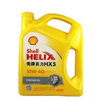 Shell壳牌特级喜力黄壳HX5 10w-40矿物机油4L正品壳牌机油黄