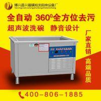 旭龙厨业(在线咨询)、汕头商用洗碗机、商用洗碗机品牌