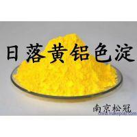 食用色素日落黄铝色淀