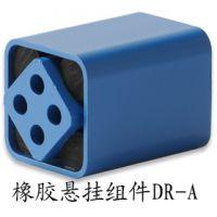 德国CUBE 橡胶悬挂组件DR-A 厂价直销