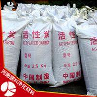 果壳活性炭,纯天然植物果壳活性炭水处理材料 规格2-4 1-3