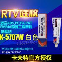 单组份室温硫化橡胶 粘接性优 硬度低卡夫特K-5707B有机硅橡胶