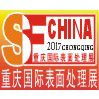 2017第十八届中国(重庆)国际表面处理、涂装及电镀展览会