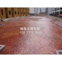 济南章丘彩色压印混凝土 彩色压印地坪 压膜地坪 压模混凝土 仿石地坪13573105335
