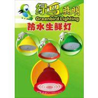 绿鸟照明爆款高端防水生鲜灯,商城专业铝制灯,卖水果、猪肉灯