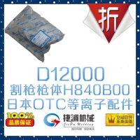 正品OTC空气等离子切割机D12000割枪CTPW-1201枪体H840B00