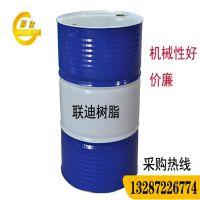 江苏醇酸树脂 供应联迪牌低粘度醇酸树脂