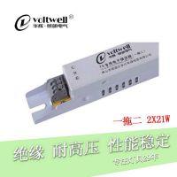 超薄电子镇流器华辉照明厂家供应220V 一拖二 T5电子整流器14W/21W/28W