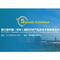 2017第三届中国(郑州)国际石材产品及技术装备展览会