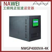生产销售 24V系统工频逆变器NAWEI4000W 大功率多功能家用正弦波逆变器