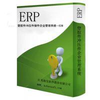 供应塑胶件冲压件铸件企业管理系统 - E28