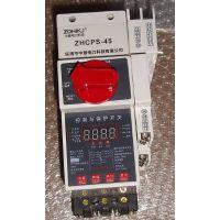 过载只报警、不脱扣ZHCPS-45控制与保护开关