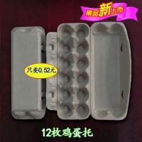 12枚鸡蛋托 鸡蛋包装盒 纸浆蛋托 3-30枚纸蛋托 厂家直供纸浆模塑 可定制