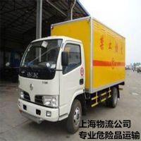 上海到厦门物流 自备危险品货车 专业危险品运输