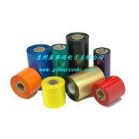 彩色混合基碳带、色带 条码打印机碳带批发