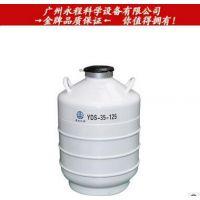 四川亚西 实验医用液氮罐 YDS-35B-125 液氮容器运输贮存两用
