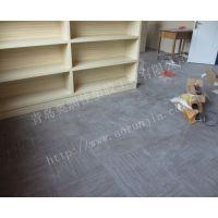 家用丙纶地毯 方块地毯 -奥润佳